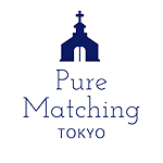 東京|結婚相談所ピュアマッチング東京 20代30代男性婚活 海外に強い|IBJ加盟店|